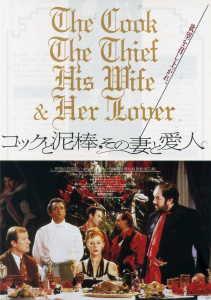 コックと泥棒、その妻と愛人1